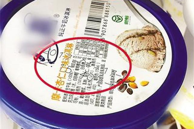 去年老冰棍今年能吃吗?七成人买雪糕不看日期
