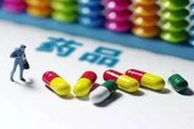 重庆:集中下调83个进口药品挂网价 平均降价7.38%