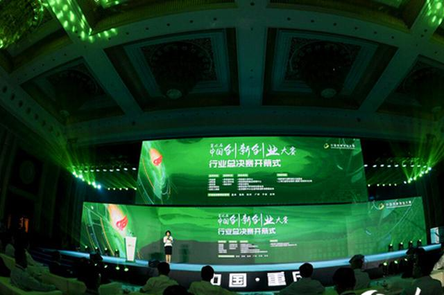 第七届中国创新创业大赛全国总决赛在重庆启幕