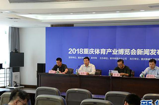 2018年重庆体博会周五开幕 中秋佳节打造体育盛宴