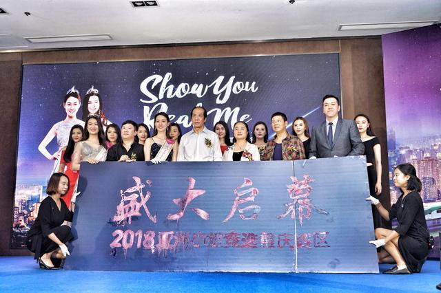 重庆首次举办亚洲小姐选美赛事 优秀佳丽将签约亚视