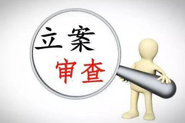 渝中区房屋管理局党委书记、局长江洋涉嫌严重违纪违法被查