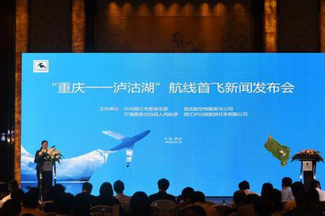 重庆直飞泸沽湖航线9月20日首飞 全程票价1140元