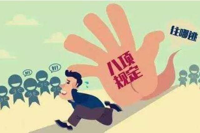 重庆市纪委通报4起违反中央八项规定精神问题