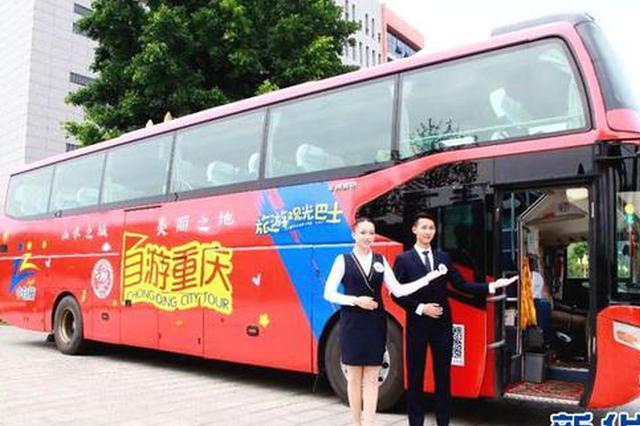 重庆市首个全智能都市旅游观光巴士正式发车