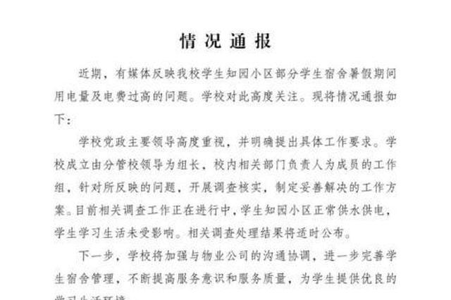 重庆交大有寝室暑期水电费是平时的50倍?校方回应