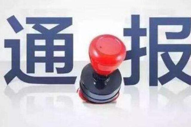 重庆通报4起违反中央八项规定精神问题