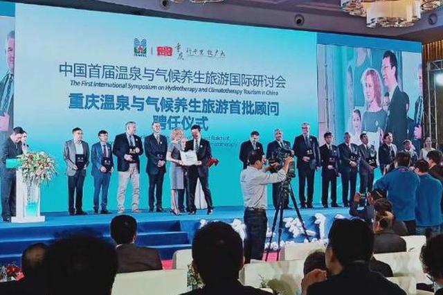 """6个项目签约117亿元 重庆温泉将升级打造""""世界温泉谷"""""""