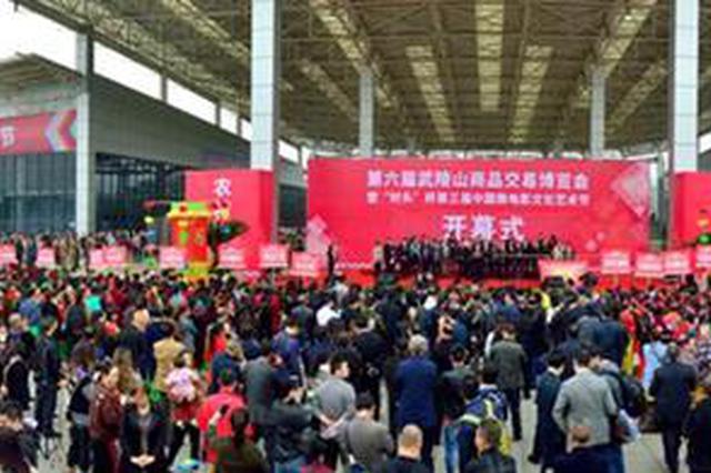 第七届武陵山商品交易博览会10月26日在秀山开幕