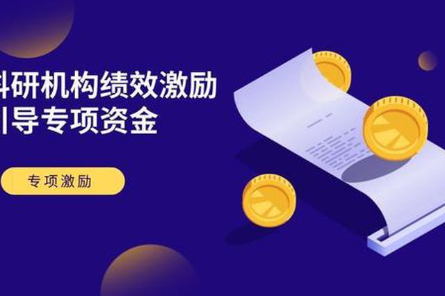 重庆设立专项资金 精准引导科研机构投入
