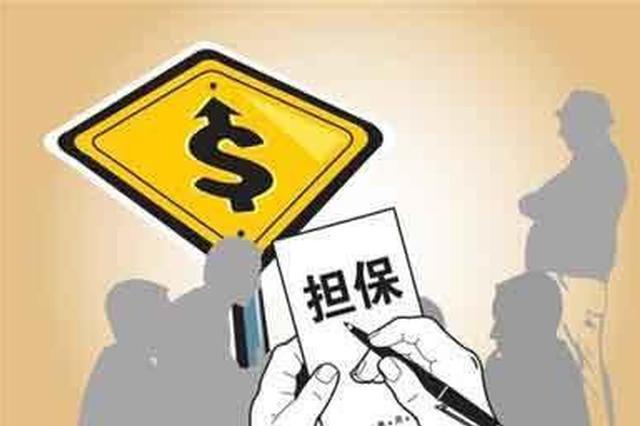 重庆:财政贴息1100万元助微企贷款
