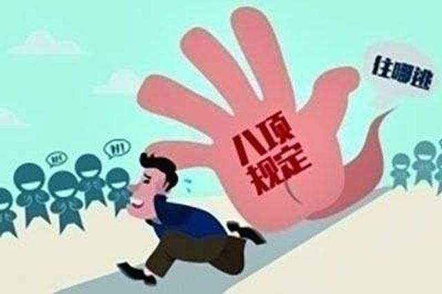 前三季度 重庆市查处违反中央八项规定精神问题968个
