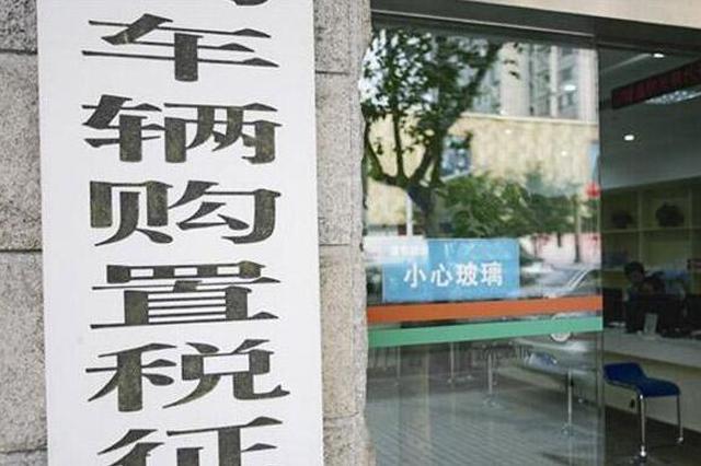 重庆税务专项整治机动车行业车购税偷逃税问题
