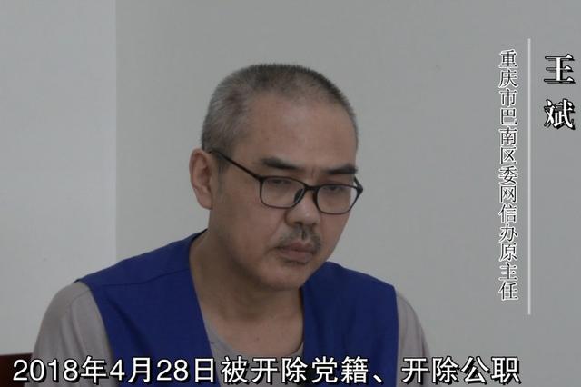 大搞迷信活动 重庆巴南区委网信办原主任王斌案剖析