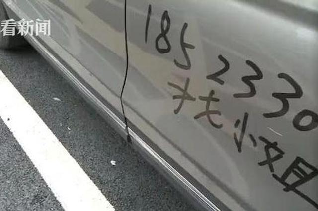 重庆大叔车身被涂广告 内容不堪入目难过老婆关(图)