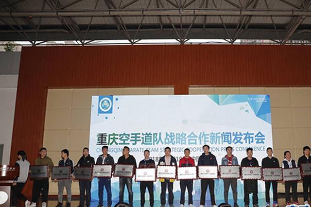 重庆空手道队联手九龙坡 争取进入全运会全国前三