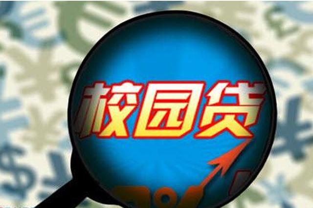 """重庆:暂停网贷中介开展高校""""校园贷""""业务"""