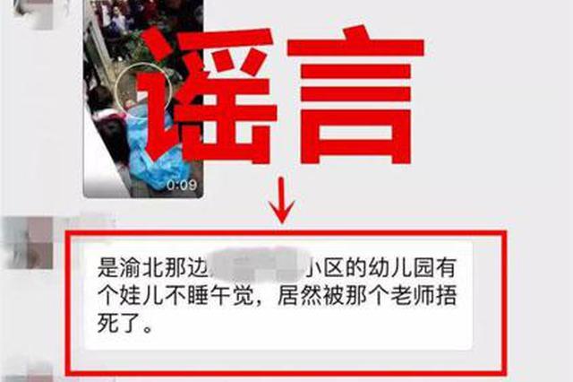 重庆一幼儿园孩子不睡午觉被老师捂死?谣言!