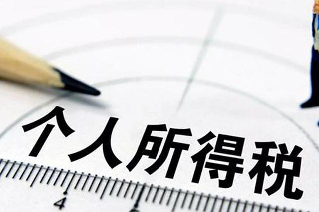新個稅法改革過渡期政策首個征期在重慶平穩落地