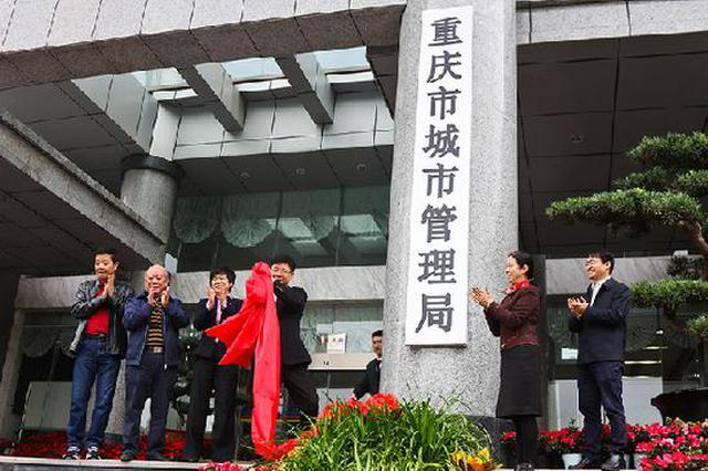 重慶市城市管理局正式掛牌