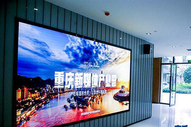 重慶新媒體產業園月底開園運營 已有百家企業進駐
