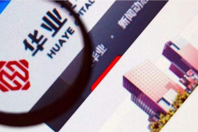 华业资本董事孙涛因涉嫌合同诈骗罪被重庆市公安局刑拘
