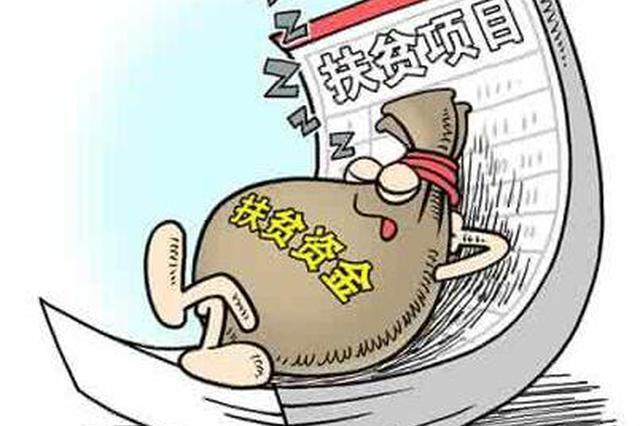 重庆北碚:上马扶贫工程项目时约谈关键人员