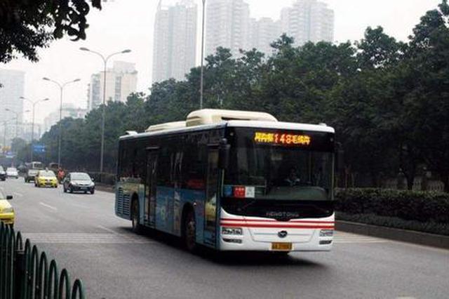 重庆提出系列举措全面加强公共交通安全稳定工作
