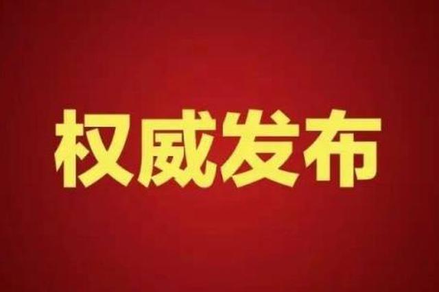 重庆纪委换新书记 系现任省级纪委书记中唯一女性