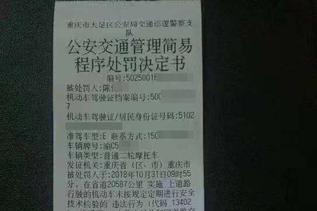 重庆男子车未年审被罚后吐露家中病困 民警转账给他