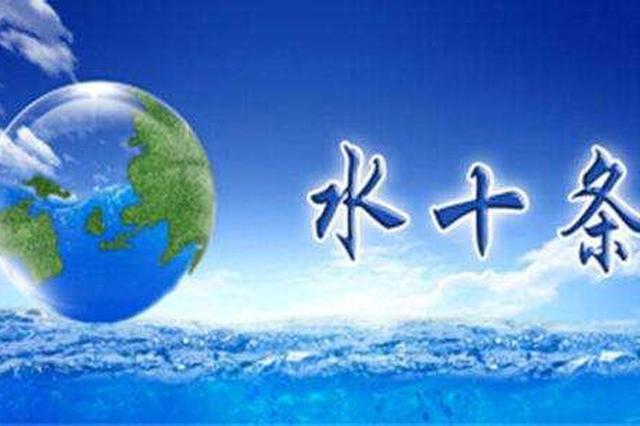 """2017年度""""水十条""""考核结果公布 重庆拿下优秀"""