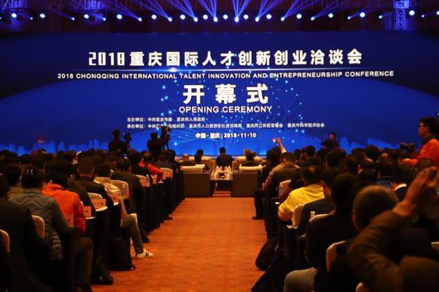 2018重庆国际人才创新创业洽谈会开幕式