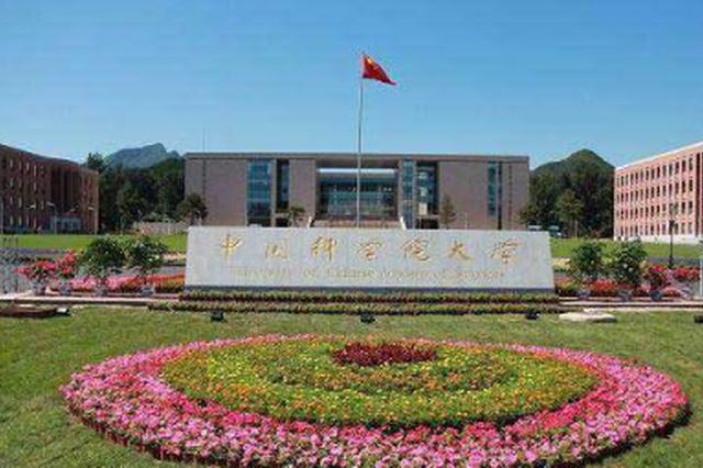 中国科学院大学重庆学院成立 预计将在2019年招生