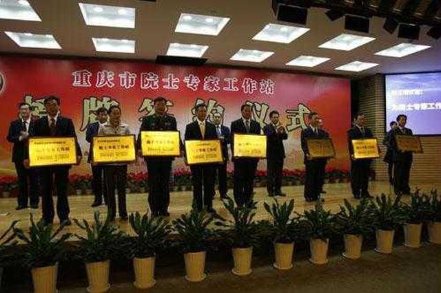重庆24家单位建立院士专家工作站