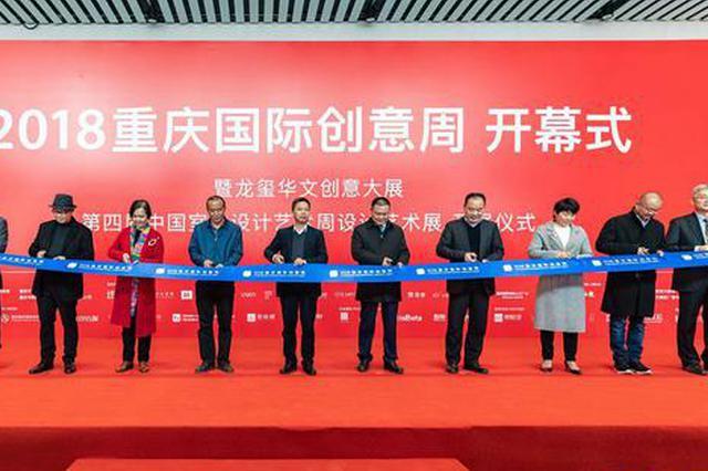 2018重庆国际创意周开幕 两大设计创意展同步启动