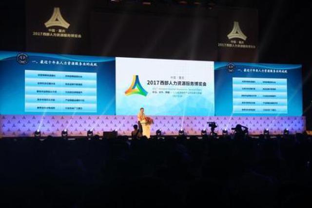 2018西部人力资源服务博览会12月13日至14日召开