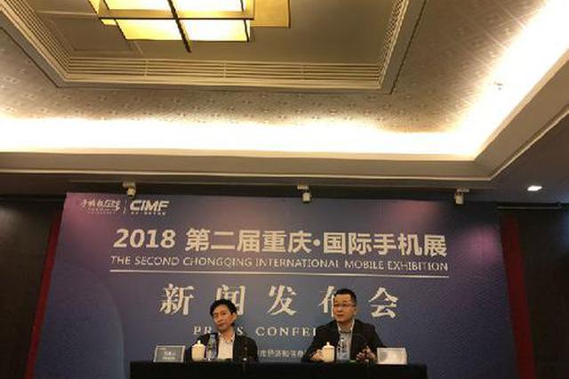 重庆将举行国际手机展 吸引近250家企业参展