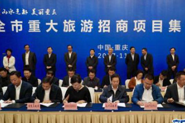 重庆签约30个文旅项目投资近1700亿元