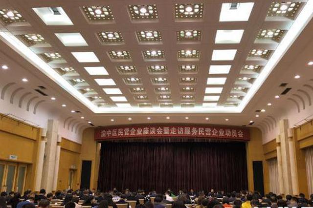 重庆渝中区将在2个月内走访区内千家民营企业