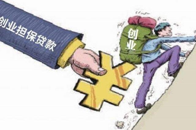 重庆调整优化创业担保贷款政策 11类群体可申请