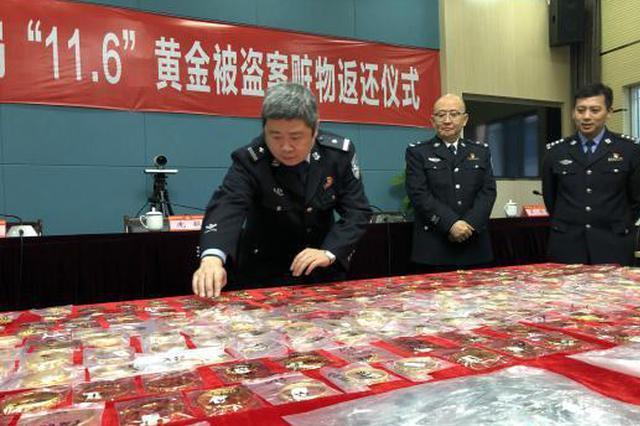 重庆警方12小时破获黄金盗案 追回价值300万被盗首饰