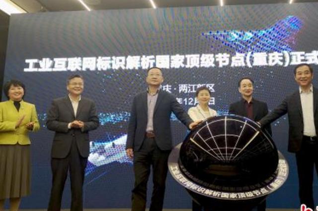 工业互联网标识解析国家顶级节点(重庆)启动