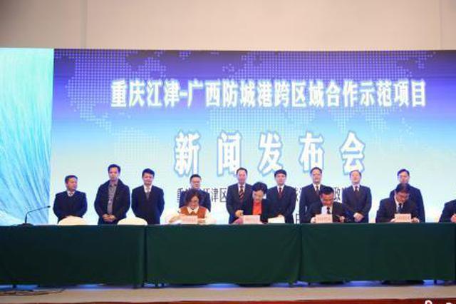 重庆江津和广西防城港开启陆海多维度合作