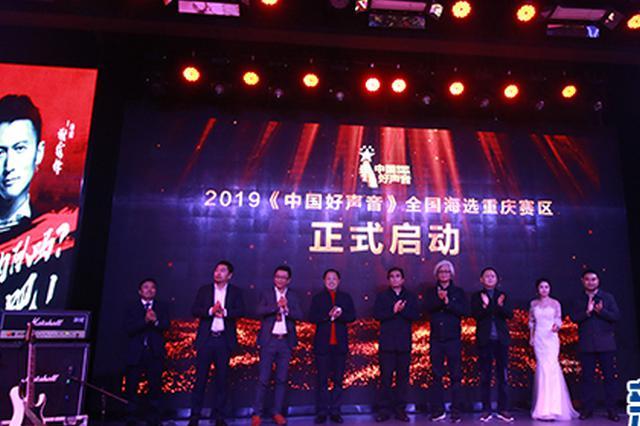 2019《中国好声音》全国海选重庆赛区启动