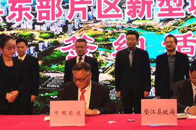重庆首例新型城镇化试点示范PPP项目落户垫江