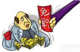 长寿区经济和信息化委员会原副主任向剑平被开除公职