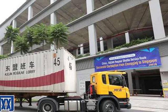 重庆到新加坡跨境公路货运通道全线贯通