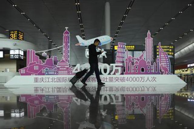 重庆江北机场年旅客吞吐量破4000万 有望成为世界50强