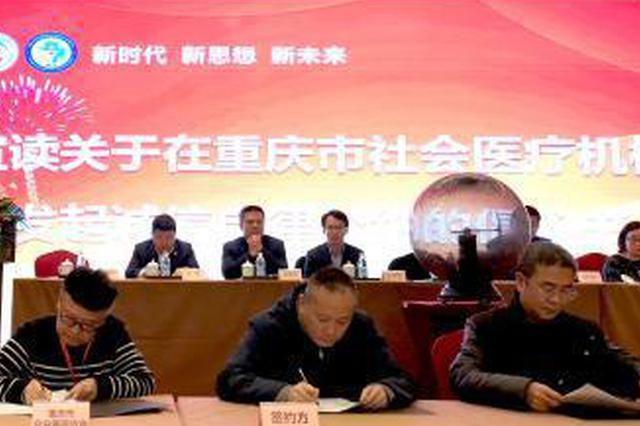 重庆首批52家医疗机构签订诚信自律公约
