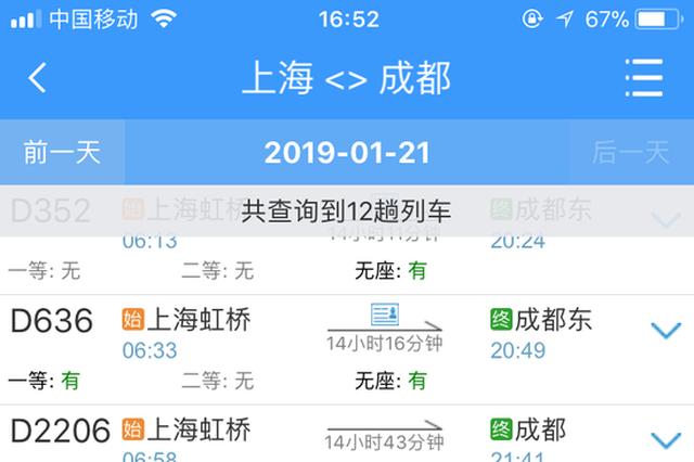 """春运火车票开售 上海至川渝方向仅剩少量""""无座""""票"""